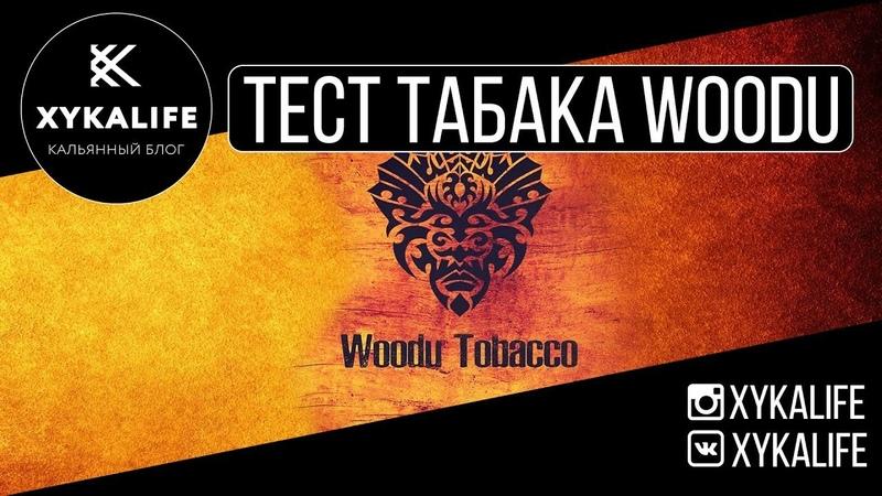 Табак WOODU/Первое впечатление/Nuahule Smoke Екатеринбург