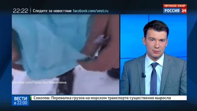 Новости на Россия 24 • Волонтера Города без наркотиков поймали с гашишем