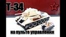 LEGO танк Т-34 на пульте управления. T-34 on RC