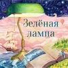 Литературный подкаст «Зелёная лампа»