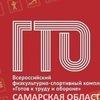 ГТО в Самарской области