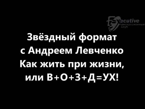 Андрей Левченко Как жить при жизни или В О З Д=УХ