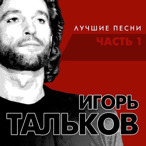 Игорь Тальков альбом Лучшие песни часть 1