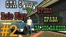 GTA 5 RP VMP [2] - Получаю права
