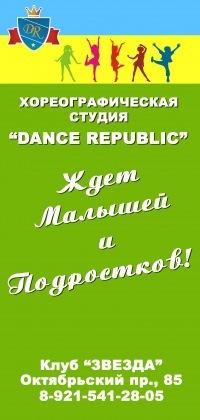 Dance Republice, 28 июня 1993, Череповец, id179040639