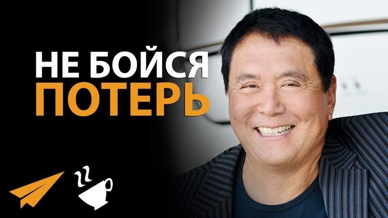 Не Бойся Потерь Роберт Кийосаки