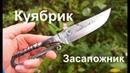 Засапожник, куябрик, белёвский нож