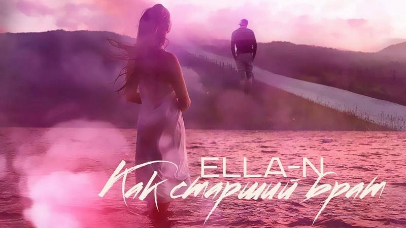 Ella-N - Как Старший Брат (Official Audio 2018)