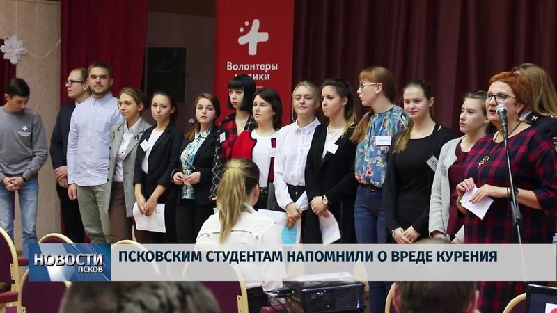 Новости Псков 15 11 2018 Псковским студентам напомнили о вреде курения