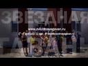 Звёздная Гавань, ролик 40 секунд