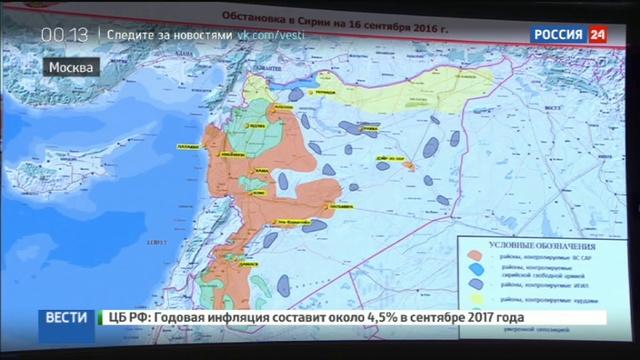 Новости на Россия 24 • Минобороны РФ может продлить перемирие в Сирии еще на 72 часа
