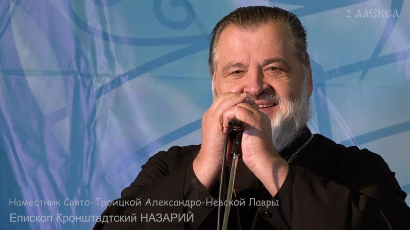 Епископ Кронштадтский Назарий на фестивале в Александро-Невской Лавре.