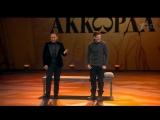 Дмитрий Дюжев - Таганка Три аккорда 3 сезон Финал