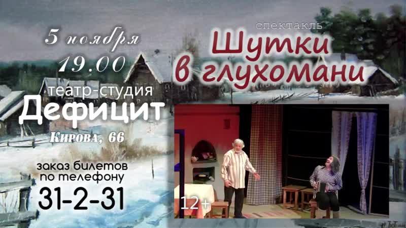5 ноября спектакль Шутки в глухомани