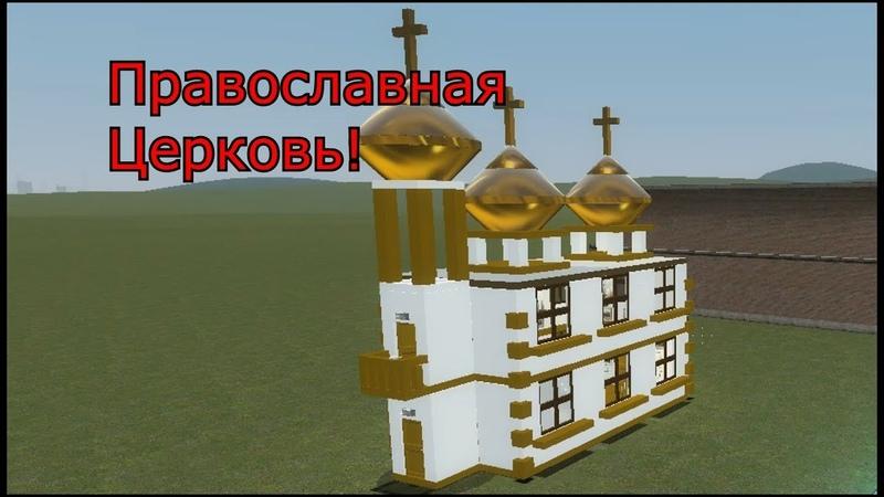 Speed build(к Пасхе) Строительный креатив в Garry's mod. Белая Православная Церковь