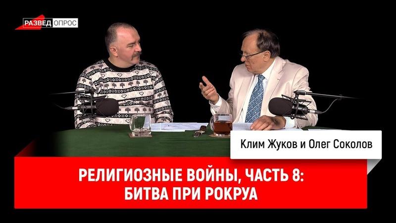 Клим Жуков и Олег Соколов - религиозные войны, часть 8: битва при Рокруа, 1643 г.
