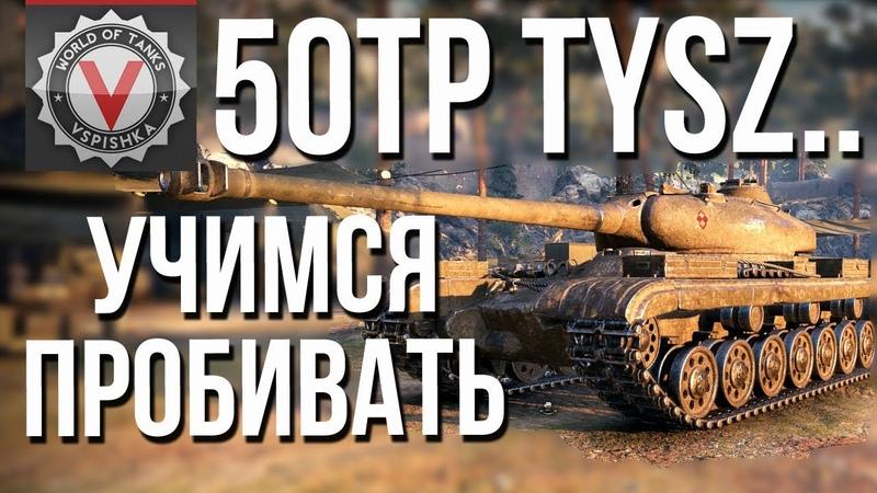 Как пробить 50TP Tyszkiewicza ТТ 9 уровня, Польша Vspishka [wot-vod.ru]