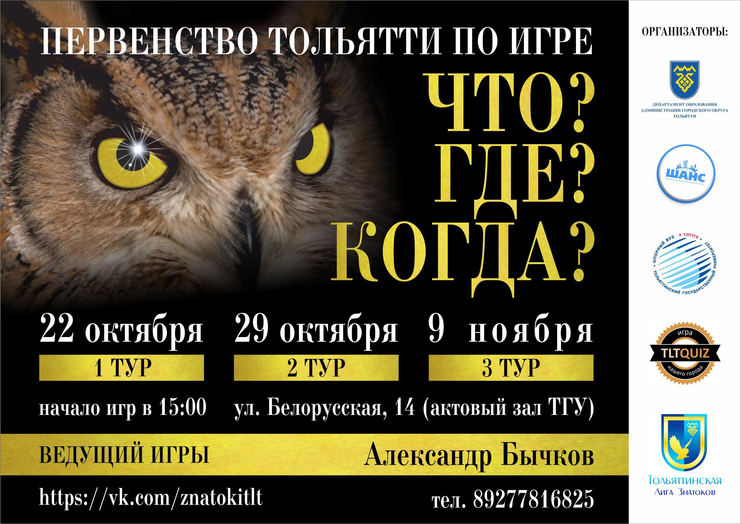Первенство Тольятти по игре ЧТО? ГДЕ? КОГДА?