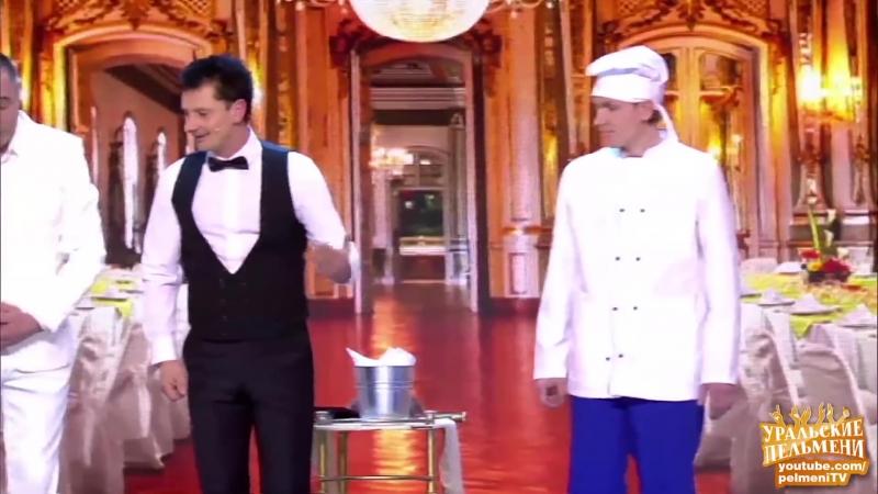 Аристократ в ресторане Грачи пролетели часть 1 Уральские пельмени 2014