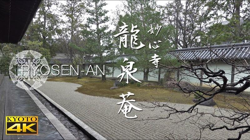 [4K] 龍泉菴 京都の日本庭園 RYOSEN-AN [4K] The Japanese Garden of KYOTO