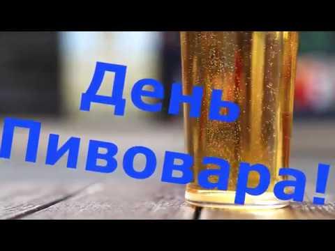 День Пивовара 2018
