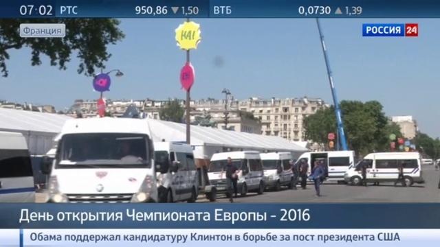 Новости на Россия 24 • Евро-2016 стартует во Франции вопреки всем проблемам
