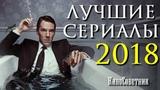 ТОП 8 ЛУЧШИХ СЕРИАЛОВ 2018 ГОДА  КиноСоветник