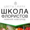 Цветы Мира - школа флористов в Нижнем Новгороде
