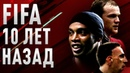 FIFA 09 - ОБЗОР 10 ЛЕТ СПУСТЯ 10 Years Challenge