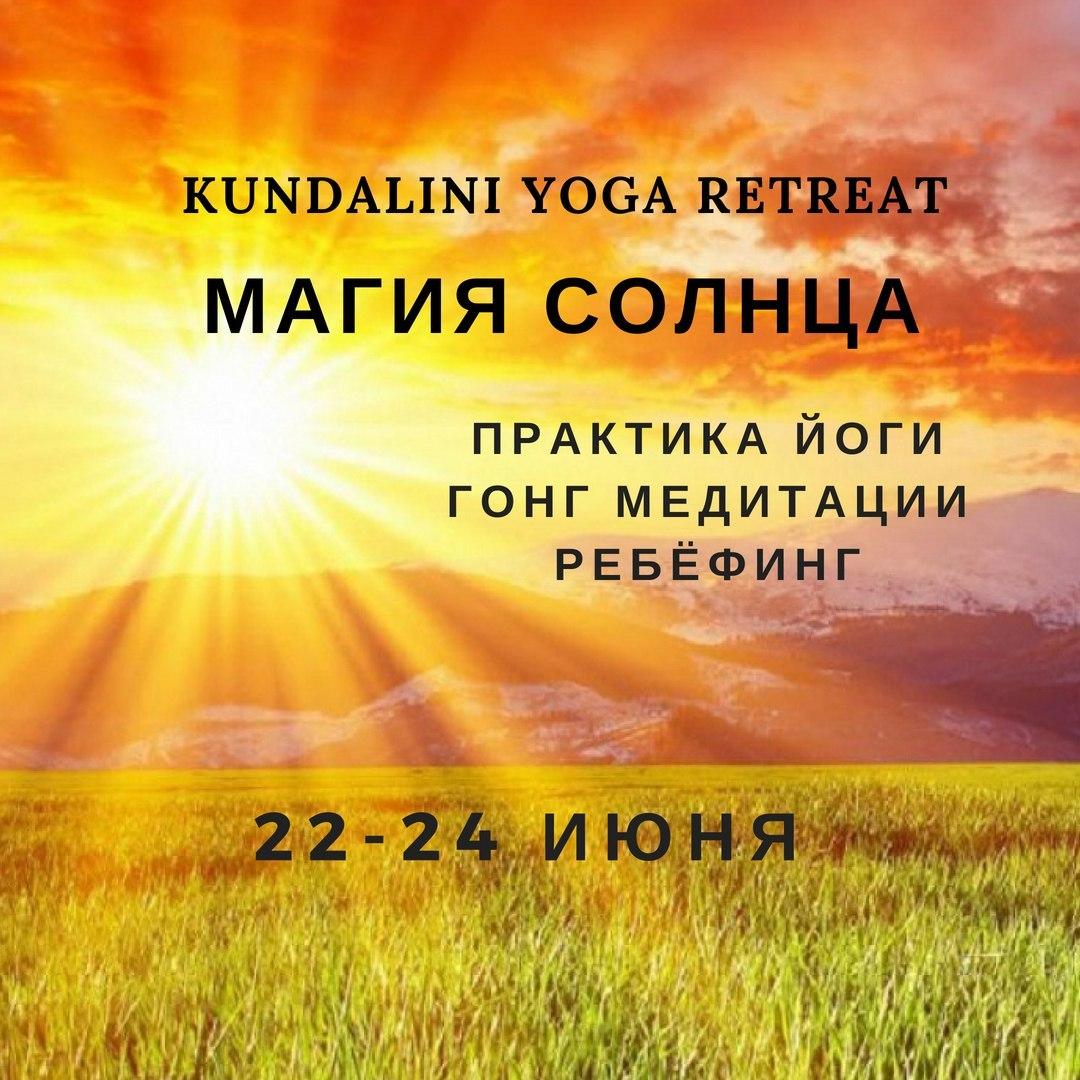 """Афиша Тюмень """"Магия солнца"""" Кундалини йога в Солнцестояние"""