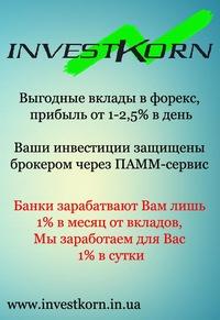 Инвестиции forex