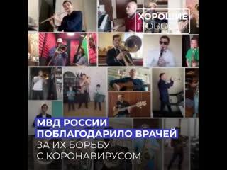 МВД России поблагодарило онлайн-концертом врачей, которые ведут борьбу с коронавирусом