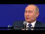 Владимир Путин о фильме