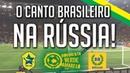 O CANTO QUE EMBALA A TORCIDA BRASILEIRA NA COPA! | Torcidas na Copa 3
