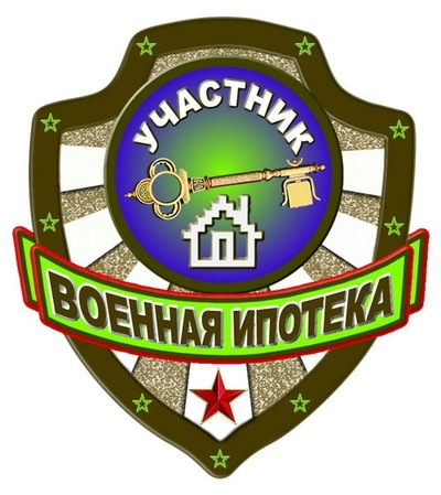 Ипотека Военная, 1 января 1969, Москва, id226585799
