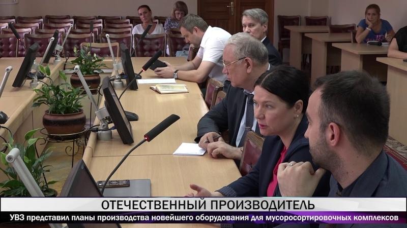Владислав Пинаев провел совещание по реализации мероприятий в рамках концессии по переработке ТКО