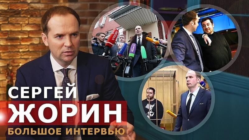 Адвокат Жорин об освобождении Давидыча карьере и своей зарплате Большое интервью