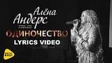Алёна Андерс - Одиночество (Lyrics Video)