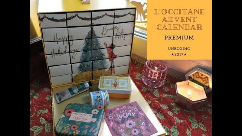 Адвент календарь-премиум Локситан в 2017 году ★ РаспаковкаOpening L'Occitane Advent Calendar