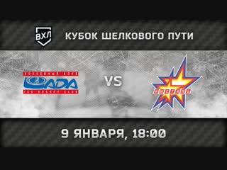 «Лада» Тольятти - «Ижсталь» Ижевск, 18:00