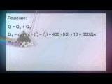 10) Тема 1: Тепловые явления. Урок 10. Расчёт количества теплоты необходимого для нагревания тела или выделяемого им при охлаждении (Физика 8 класс)