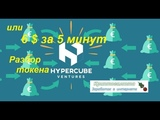 #Genesisplayer. Восьмой шаг партнеров (8.2) Токен #Hypercube 6 $ за минуту #ICO