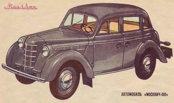 «ДО МОРЯ ДОВЕЗЕТ»: ВСЯ ПРАВДА О ПЕРВОМ «МОСКВИЧЕ» (Из воспоминаний москвички, журналиста Галины Неробовой).Первый «москвич» сошел с конвейера 4 декабря 1946 года. Это был первый массовый