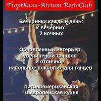 18 по 24/6 Ежедневные вечеринки в TropiKana!
