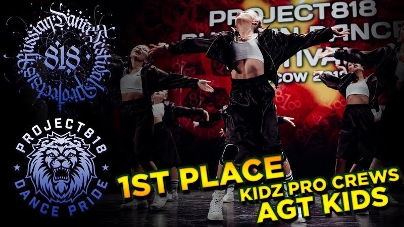 AGT KIDS ✪ 1ST PLACE ✪ KIDZ PRO CREWS ✪ RDF18 ✪ Project818 Russian Dance Festival ✪