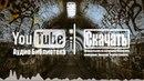 Topher Mohr and Alex Elena - Hot Heat l YouTube Аудио Библиотека - Бесплатная Музыка