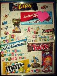 Плакат для любимого на 14 февраля своими