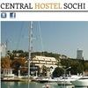 CENTRAL HOSTEL SOCHI  Хостел в Сочи