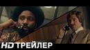 ЧЁРНЫЙ КЛАНОВЕЦ Трейлер в кино с 4 октября