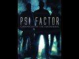 Пси Фактор: Хроники паранормальных явлений 3